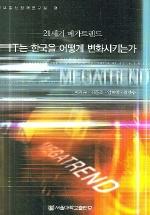 IT는 한국을 어떻게 변화시키는가(21세기 메가트렌드)