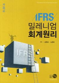 IFRS 밀레니엄 회계원리(8판)