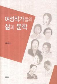 여성작가들의 삶과 문학(양장본 HardCover)