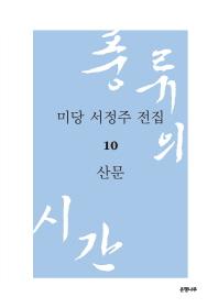 미당 서정주 전집. 10: 산문