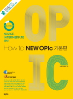 NEW OPIC 기본편
