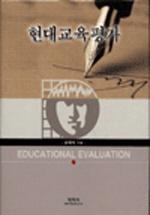 현대교육평가 2판5쇄