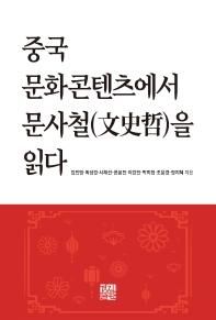 중국 문화콘텐츠에서 문사철을 읽다