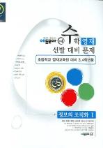 수학영재선발대비문제 정보의조직화 I(에듀모아)