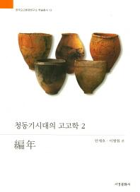 청동기시대의 고고학. 2: 편년(한국고고환경연구소 학술총서 12)