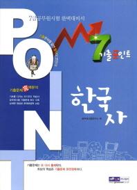 한국사 기출포인트(7급)(2013)(Point)