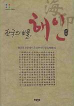 한국의 보물 해인 --- 책 위아래 옆면 도서관 장서인있슴 ( 본문깨끗 )