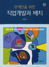 직업개발과 배치(장애인을 위한)(2판)