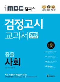 iMBC 캠퍼스 중졸 검정고시 교과서 사회(2019)