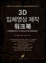 3D 입체영상 제작 워크북