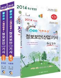정보보안(산업)기사 필기 세트(2014)(알기 쉬운)(3판)(요약집1권포함)(전2권)