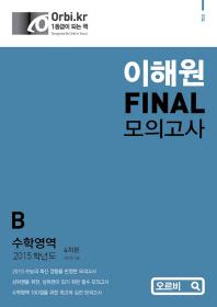 ���п��� B Final ���ǰ��(4ȸ��)(2015)(������)(���ؿ�)
