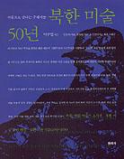 북한미술 50년