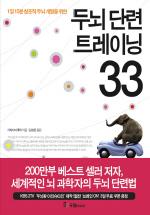 두뇌 단련 트레이닝 33(1일15분 창조적 두뇌 개발을 위한)