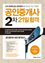 공인중개사 2차 21일 합격(2010년 최신개정판)