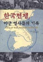 한국전쟁 미군 병사들의 기록