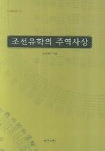 조선유학의 주역사상(한국철학총서 28)(양장본 HardCover)