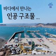 바다에서 만나는 인공 구조물(과학으로 보는 바다 6)(양장본 HardCover)