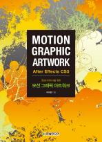모션그래픽 아트워크(AFTER EFFECTS CS5)(영상 디자이너를 위한)(CD1장포함)