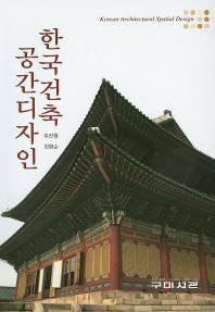 한국건축공간디자인