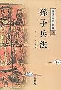 손자병법(동양고전신서 7)