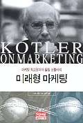 미래형 마케팅(Kotler On Marketing)