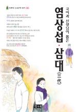 염상섭 삼대(국어과 선생님이 뽑은)(북앤북 논술문학 읽기 6)