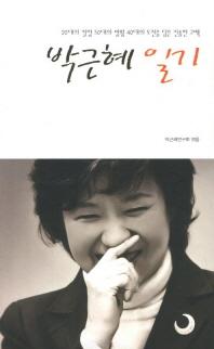 박근혜 일기