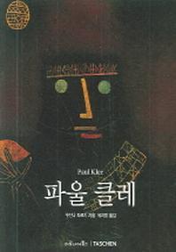 파울 클레(베이식 아트 시리즈)