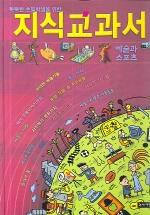 지식교과서(예술과 스포츠)(똑똑한 초등학생을 위한)