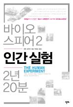 인간 실험: 바이오스피어 2 - 2년 20분 ---  ( 책 위아래 옆면 도서관장서인있슴,본문깨끗 )