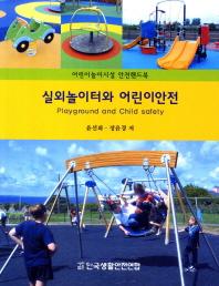 실외놀이터와 어린이안전