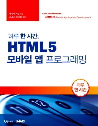 HTML5 모바일 앱 프로그래밍(하루 한 시간)