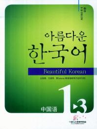 아름다운 한국어 1-3: 중국어 Students Book(CD2장포함)