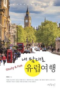 Study & Fun 내 맘대로 유럽여행