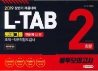 L-TAB 롯데그룹 조직ㆍ직무적합도검사(인문계(공통)) 봉투모의고사 2회분(2019)
