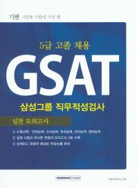 GSAT 삼성그룹 직무적성검사 5급 고졸 채용 실전모의고사(기쎈)