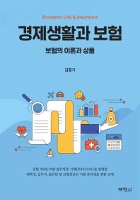경제생활과 보험: 보험의 이론과 상품