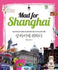상하이에 취하다(Mad for Shanghai)