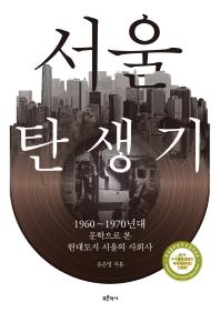 서울 탄생기