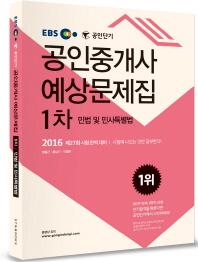 민법 및 민사특별법 예상문제집(공인중개사 1차)(2016)(EBS)(공인단기)