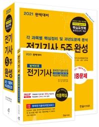 전기기사 5주완성(2021)(4판)(전2권)