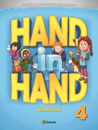 Hand in Hand. 4(WorkBook)