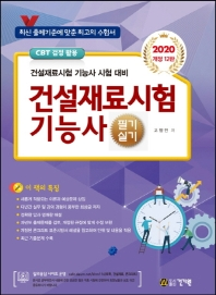 건설재료시험기능사 필기 실기(2020)(개정판 12판)