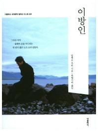 이방인(미니북)(더클래식 세계문학 컬렉션 미니북 도네이션 9)