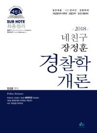 네친구 장정훈 경찰학개론(2018)