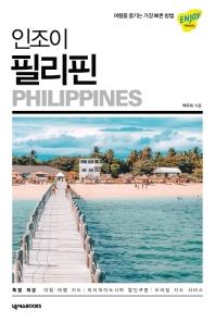 인조이 필리핀(2020)(6판)