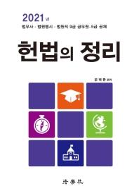 헌법의 정리(2021)(6판) #