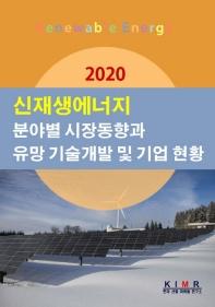 신재생에너지 분야별 시장동향과 유망 기술개발 및 기업 현황(2020)