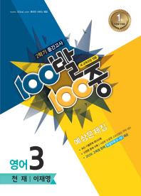 중학 영어 중3-2 중간고사 예상문제집(천재 이재영)(2015)(100발 100중)